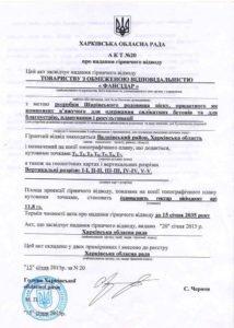 Акт о предоставлении горного отвода. Купить песок в Харькове с доставкой. Шаровский песчаный карьер.