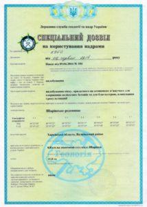 Разрешение на пользование недрами. Купить песок в Харькове с доставкой. Шаровский песчаный карьeр.
